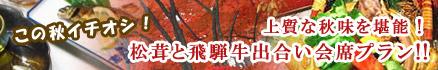 上質な秋味を堪能!松茸と飛騨牛出合い会席プラン