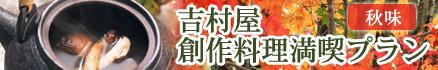 吉村屋創作料理満喫プラン・秋味 【紅葉】