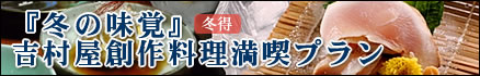 吉村屋創作料理満喫プラン『冬の味覚』