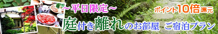 庭付き離れのお部屋ご宿泊プラン〜【平日限定】(10倍)