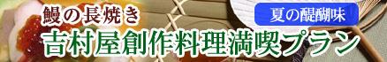 吉村屋創作料理満喫プラン『鰻の長焼き』 【夏の醍醐味】